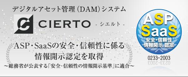 CIERTO 「ASP・SaaSの安全・信頼性に係る情報開示認定」を取得 〜総務省が公表する「安全・信頼性の情報開示基準」に適合〜