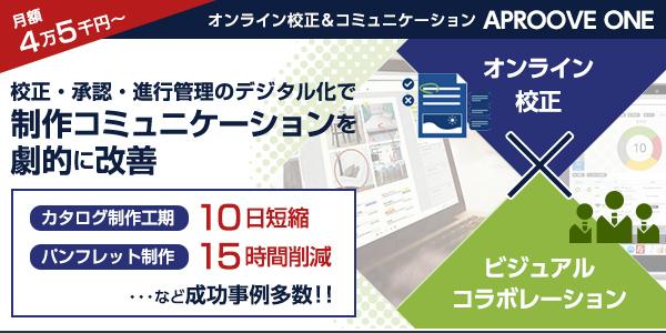 月額4万5千円〜使用可能!オンライン校正&コミュニケーション「APROOVE ONE」オンライン校正 × ビジュアルコラボレーションコンテンツ制作環境を劇的に改善します!