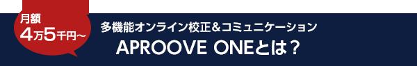 月額4万5千円〜 多機能オンライン校正&コミュニケーション APROOVEとは?