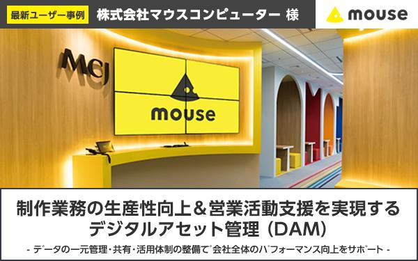最新ユーザー事例 株式会社マウスコンピューター様制作業務の生産性向上&営業活動支援を実現するデジタルアセット管理(DAM)