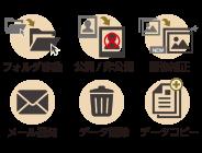 データ一元管理体制を構築、検索・確認・取得を効率化
