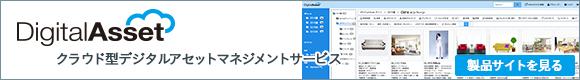 DegitalAsset 製品サイト
