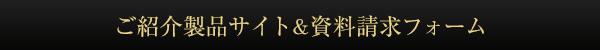ご紹介製品サイト&資料請求フォーム