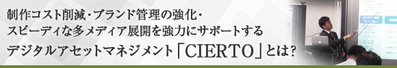デジタルアセットマネジメント「CIERTO」とは?