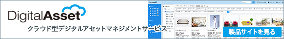 DigitalAsset 製品サイト