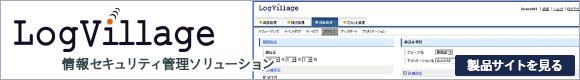LogVillage