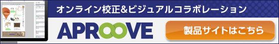 オンライン校正&ビジュアルコラボレーションAPROOVE