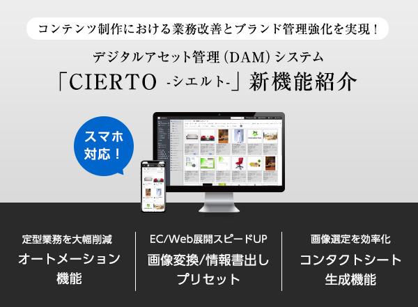 コンテンツ制作における業務改善とブランド管理強化を実現!デジタルアセット管理システム「CIERTO-シエルト-」新機能紹介