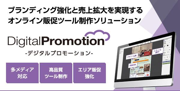 ブランドマネジメント・エリア販促強化・売上拡大 企業の販促活動を強力にサポートするオンライン販促ツール制作ソリューション DigitalPromotion
