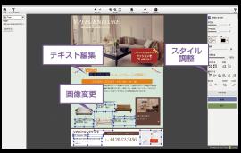 Webブラウザ上の簡単操作で高品質な販促ツールを制作