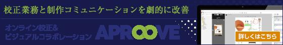 APROOVE製品サイト