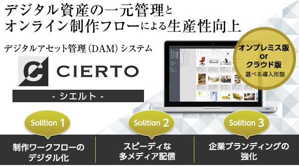 販促媒体制作における生産性向上を実現する デジタルアセット管理(DAM)システム CIERTO -シエルト-