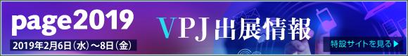 page2019 VPJ出展情報 特設サイトを見る