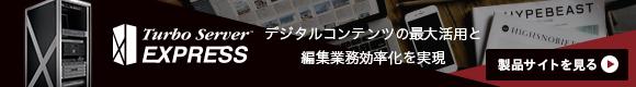 TSEX製品サイト