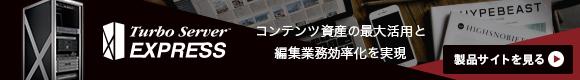 製品サイト