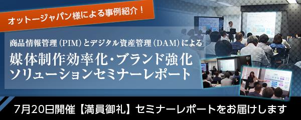 オットージャパン様による事例紹介!商品情報管理(PIM)とデジタル資産管理(DAM)による媒体制作効率化・ブランド強化ソリューションセミナーレポート 7月20日開催【満員御礼】セミナーレポートをお届けします
