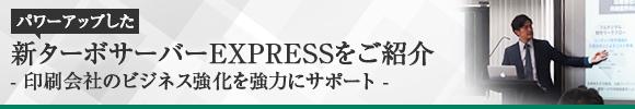 パワーアップした新 ターボサーバーEXPRESSをご紹介 - 印刷会社のビジネス強化を強力にサポート -