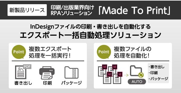 InDesignファイルの印刷・書き出しを自動化するエクスポート一括自動処理ソリューションMade To Printリリース