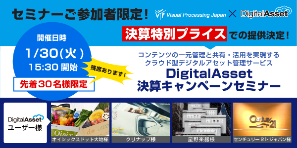 VPJ Seminar Information