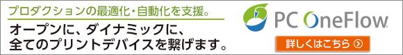 PConeflow製品サイト