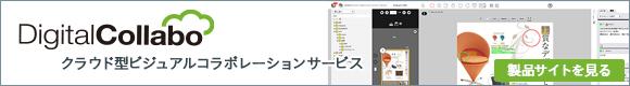 DigitalCollabo 製品サイト