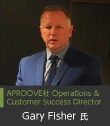 APROOVE社 Operations & Customer Success Director Gary Fisher氏