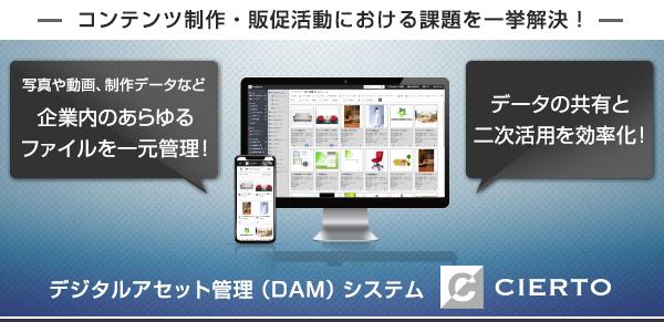 コンテンツ制作・販促活動における課題を一挙解決!写真や動画、制作データなど企業内のあらゆるファイルを一元管理!データの共有・二次活用を効率化!デジタルアセット管理(DAM)システム CIERTO