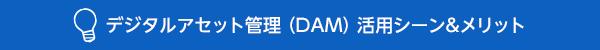 デジタルアセット管理(DAM)活用シーン&メリット
