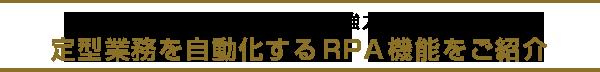 印刷会社の「働き方改革」を強力にサポート!定型業務を自動化すRPA機能をご紹介