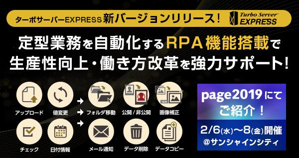 ターボサーバーEXPRESS 新バージョンリリース!定型業務を自動化するRPA機能搭載で生産性向上・働き方改革を強力サポート!